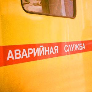 Аварийные службы Болохово