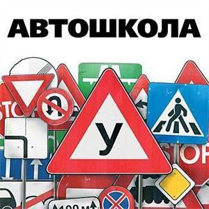 Автошколы Болохово