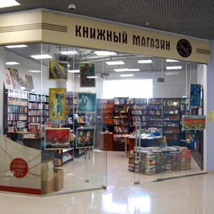 Книжные магазины Болохово