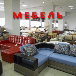 Магазины мебели Болохово