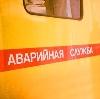 Аварийные службы в Болохово