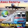 Авиа- и ж/д билеты в Болохово