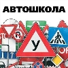 Автошколы в Болохово