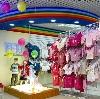 Детские магазины в Болохово