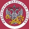 Налоговые инспекции, службы в Болохово