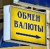 Обмен валют в Болохово