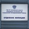 Отделения полиции в Болохово