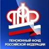 Пенсионные фонды в Болохово