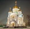 Религиозные учреждения в Болохово