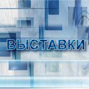 Выставки Болохово