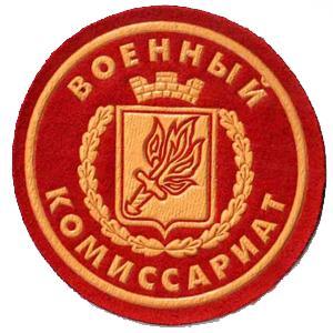 Военкоматы, комиссариаты Болохово