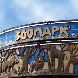 Зоопарки Болохово